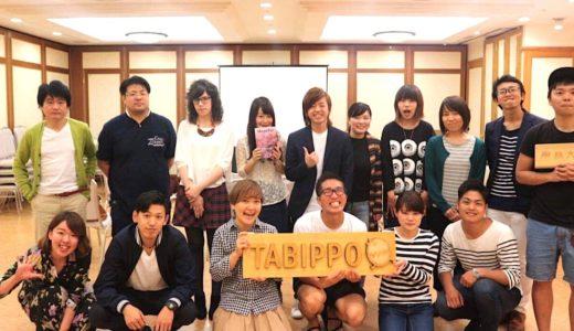TABIPPOの旅大学in高松「むつごい世界一周」に参加してきた!