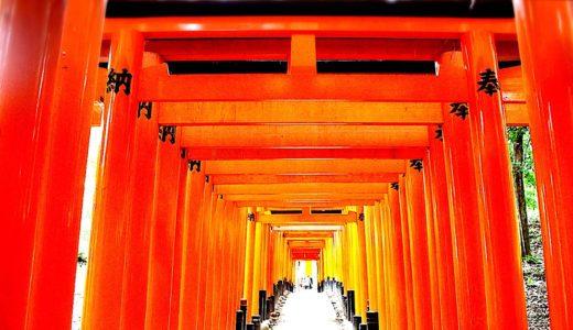 【京都】大迫力!千本鳥居の伏見稲荷大社へ行こう!
