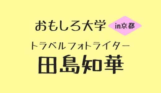 【06/03】『好きを仕事に』トラベルフォトライターの田島知華さんはキラキラしていた…!