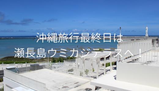 【沖縄】最新スポット!瀬長島ウミカジテラスの3つの魅力