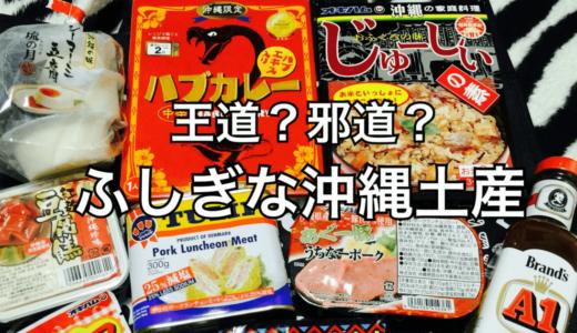 【沖縄】お土産何買う?定番から珍しいものまで一挙大公開!