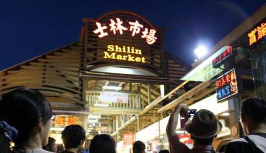 海外旅行初心者の一人旅!台湾3泊4日の日程を公開します