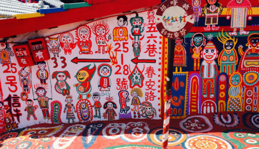 海外旅行初心者が台湾でやりたいこと・食べたいもの!