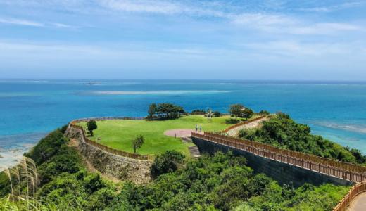 【沖縄】南部の隠れスポット!太平洋が一望できる知念岬公園へ