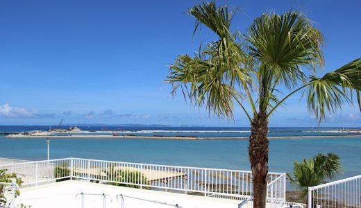 2泊3日でどれくらい観光できるの?沖縄モデルルート
