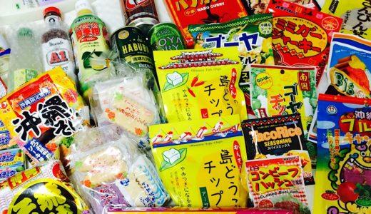 地元スーパーで発見!沖縄ならではのおもしろい食材とは