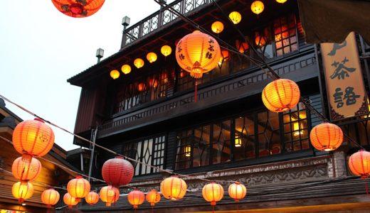 【台湾】日本人に大人気の観光名所!九份のノスタルジックな雰囲気に感動した夜