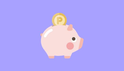 積立貯金?自分で貯金?自分に合った方法で賢くお金を貯めよう!