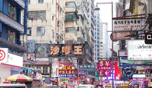 「旅にはタイミングが重要だ」私が香港旅を決定した意外な理由