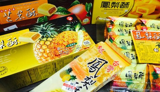 お土産買うなら地元スーパーで決まり!台湾土産を一挙大公開!