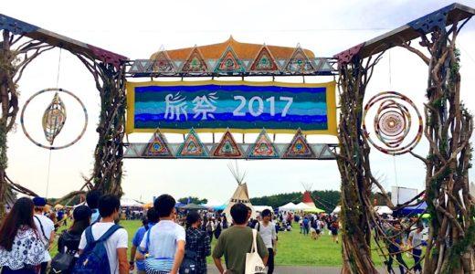 世界を、旅を、非日常を、いっぺんに体験!旅祭2017に参加してきた!