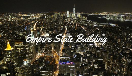 【ニューヨーク】エンパイアステートビルディングで夜景を堪能しよう!