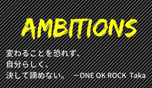 【ライブレポート】ONE OK ROCK 2018  AMBITIONS JAPAN DOME TOUR in京セラドーム大阪