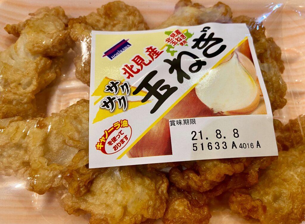 北見産玉ねぎの天ぷら